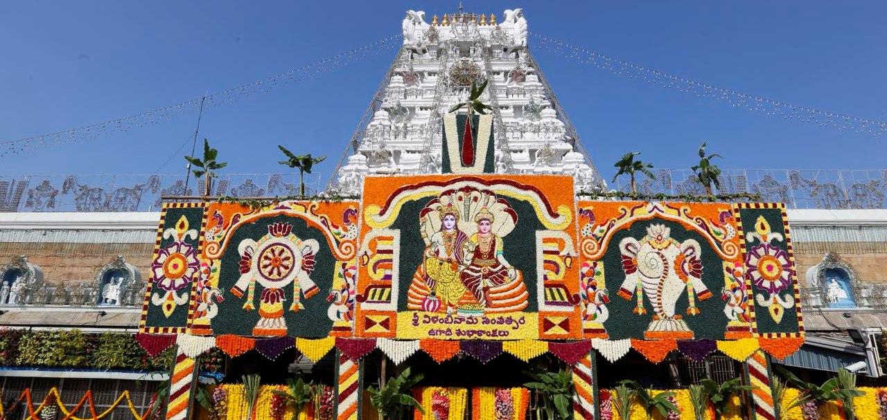 Ugadi - Tirumala Temple